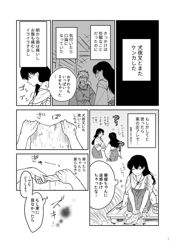 犬かご喧嘩仲直り漫画リベンジ 5P