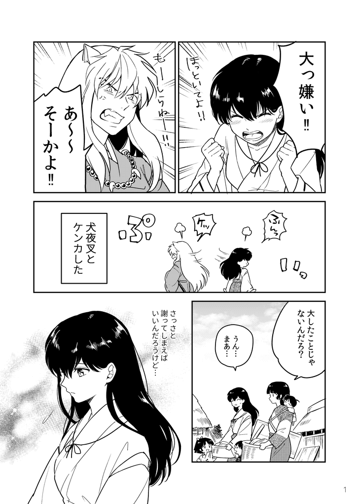 犬かご喧嘩仲直り漫画 4P